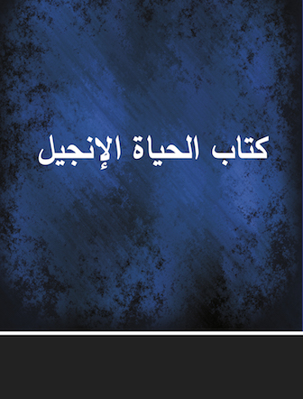 Bible (Arabic) cover