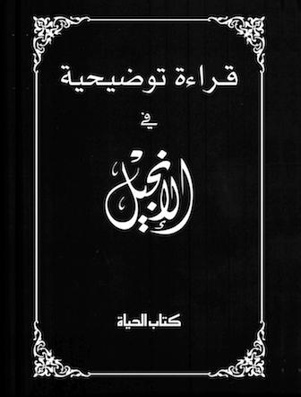 Arabic.NT_.336x442.combo_ 1