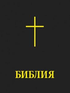 Bible (cover) BG
