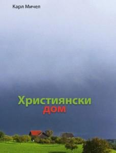 Christian Home (cover) BG