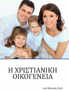Christian Home (cover) GR