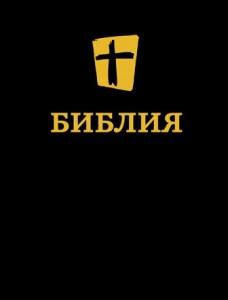Bible (cover) RU