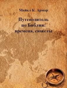 Newcomer's Guide (cover) RU