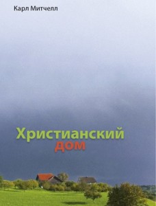 Christian Home (cover) RU
